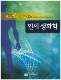 인체 생화학