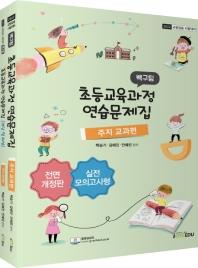 2022 백구팀 초등교육과정 연습문제집: 주지교과편