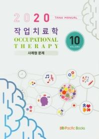 작업치료학. 10: 사례형 문제(2020)