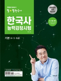 큰별쌤 최태성의 별별한국사 한국사능력검정시험: 기본(4, 5, 6급)