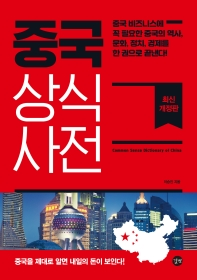 중국 상식사전(2020)