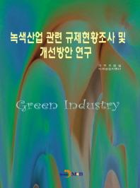 녹색산업 관련 규제현황조사 및 개선방안 연구