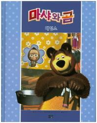 마샤와 곰: 대청소