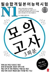 필승합격 일본어능력시험(JLPT) N1 모의고사(3회분)