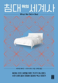 침대 위의 세계사