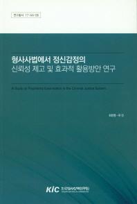 형사사법에서 정신감정의 신뢰성 제고 및 효과적 활용방안 연구