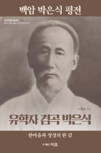 백암 박은식 평전: 유학자 겸곡 박은식