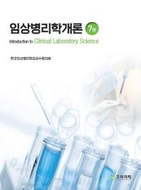임상병리학개론