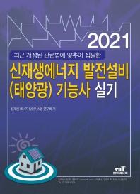 신재생에너지 발전설비(태양광) 기능사 실기(2021)