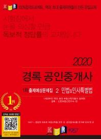 민법 및 민사특별법 출제예상문제집(공인중개사 1차)(2020)