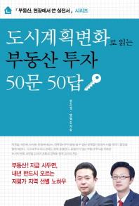 부동산투자 50문 50답