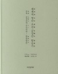 세계적 명산 조선 금강산 탐승기