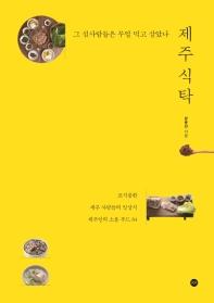 제주식탁(2020년 1호)