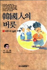 한국인의 버릇 1