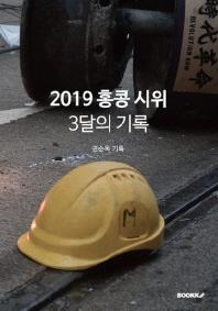 2019 홍콩 시위: 3달의 기록 (컬러판)
