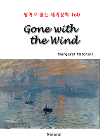 Gone with the Wind (영어로 읽는 세계문학 160)