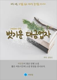 벗기운 대금업자 - 하루 10분 소설 시리즈