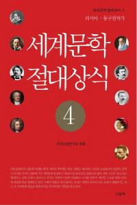 세계문학 절대상식 4 (러시아 동구권 작가)