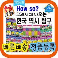 하우소 교과서에나오는 한국역사탐구 [특별기획사은품] 초등한국사 학습만화/최신개정판