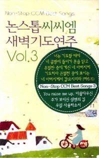 논스톱씨씨엠 새벽기도연주 Vol. 3(TAPE)