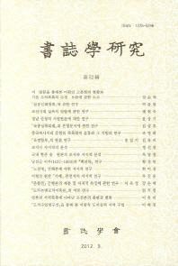 서지학연구 52집