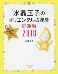 水晶玉子のオリエンタル占星術 幸運を呼ぶ365日メッセ-ジつき 2018 開運曆