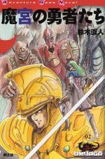 魔宮の勇者たち