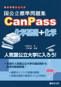 國公立標準問題集CANPASS化學基礎+化學