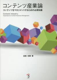 コンテンツ産業論 コンテンツをマネジメントするための必須知識