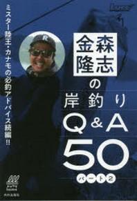 金森隆志の岸釣りQ&A50 ミスタ-陸王.カナモの必釣アドバイス!! パ-ト2