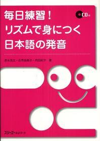 每日練習!リズムで身につく日本語の發音