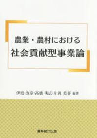 農業.農村における社會貢獻型事業論