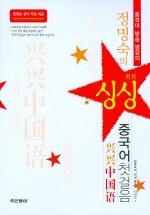 싱싱 중국어첫걸음 (TAPE 2개,미니북,간체자쓰기 포함)