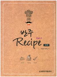 반주 레시피(Recipe). 2: 성인편