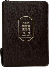 NEW 빅슬림 굿데이 성경 (다크브라운/중합본/개역개정/새찬송가/천연우피/지퍼/색인)
