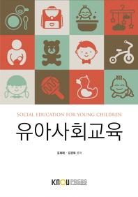 유아사회교육(2학기, 워크북포함)