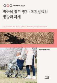 박근혜 정부 경제 복지정책의 방향과 과제