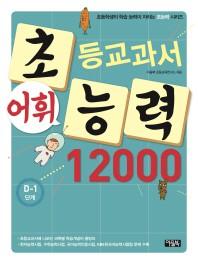 초등교과서 어휘능력 12000: D-1 단계