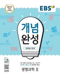 EBS 개념완성 고등 과학탐구영역 생명과학2(2021)