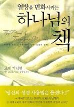 열방을 변화시키는 하나님의 책