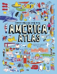 아메리카 대륙의 모든 나라를 만나는 아메리카 아틀라스(America Atlas)