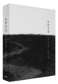 남한산성(100쇄 기념 아트 에디션)