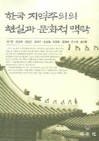한국 지역주의의 현실과 문화적 맥락