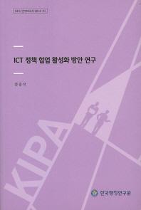 ICT 정책 협업 활성화 방안 연구