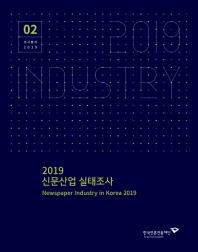 신문산업 실태조사(2019)