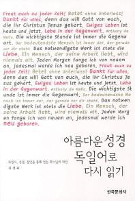 아름다운 성경 독일어로 다시 읽기