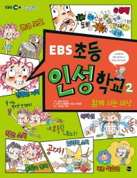 EBS 초등 인성학교. 2: 함께 사는 세상