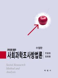 SPSS를 활용한 사회과학조사방법론