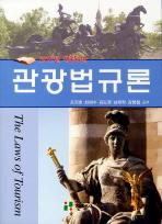 관광법규론(2011)