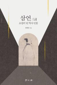삼언: 소설이 된 역사인물